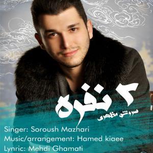 Soroush Mazhari – 2 Nafare