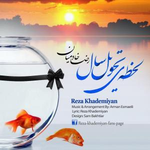 Reza Khademiyan – Lahzeye Tahvile Sal