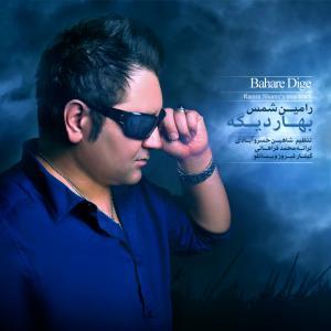 Ramin Shams – Bahare Dige