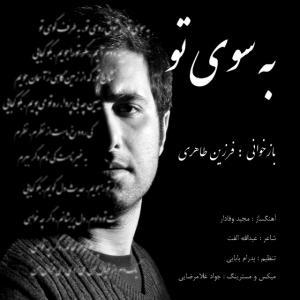 Farzin Taheri – Be Suye To