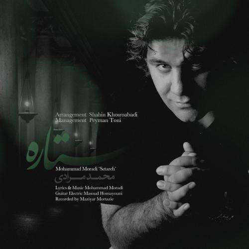 دانلود آهنگ محمد مرادی ستاره