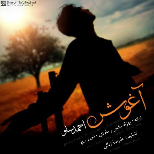 دانلود آهنگ احمد سلو آغوش