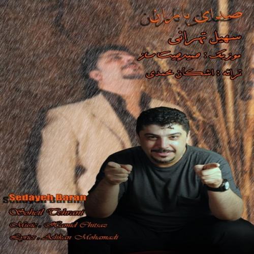 دانلود آهنگ سهیل تهرانی صدای بارون