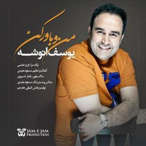 Yousef Anooshe – Mano Bavar Kon