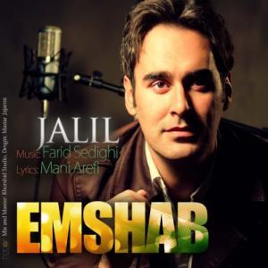 Jalil – Emshab