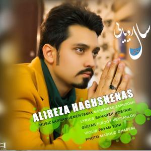 Alireza Haghshenas – Sale Royaee