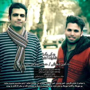 Amir Shabani & Hossein Eslahi – Be Ki Begam