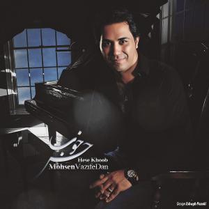Mohsen Vazifedan – Hese Khoob