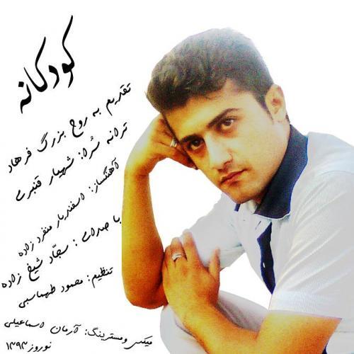 دانلود آهنگ سجاد شیخ زاده کودکانه