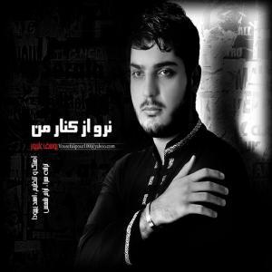 Yousef Alipour – Naro Az Kenare Man