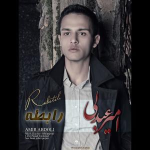 Amir Abdoli – Rabeteh