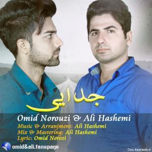 Omid Norouzi – Jodaei (Ft Ali Hashemi)