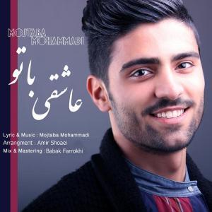Mojtaba Mohammadi – Asheghi Ba To