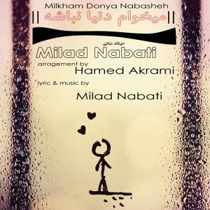 Milad Nabati – Mikham Donya Nabashe