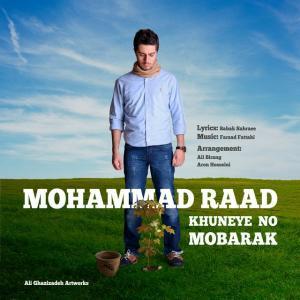 Mohammad Raad – Khooneie No Mobarak