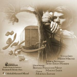 Mehdi Mirzaei – Taghdim Be To