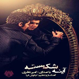 Amir Nazari – Ayeneye Shekasteh