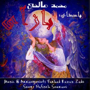Mohamad Salehi – Baz Ay