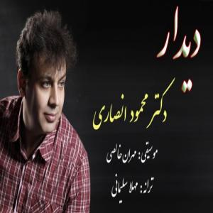 Mahmoud Ansari – Didar