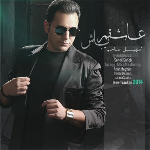 Soheil Saheb – Ashegham Bash