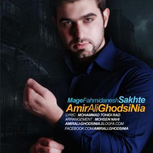 AmirAli Ghodsi Nia – Mage Fahmidanesh Sakhteh