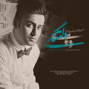 Amir Abbas Shirzad – Roozaye Deltangi