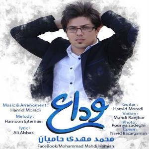 Mohammad Mahdi Hamian – Veda