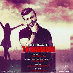 Saeed Tavazoee – To Namardi