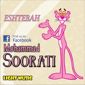 Mohammad Soorati – Eshtebah