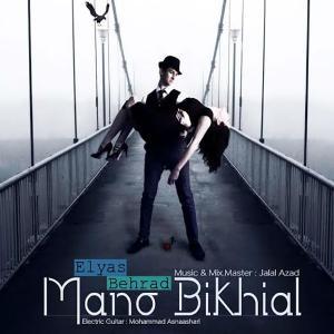 Elyas Behrad – Mano Bikhial
