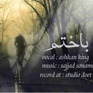Ashkan King – Bakhtam