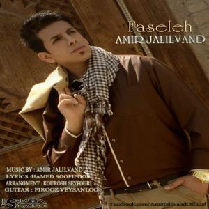 Amir Jalilvand – Fasele