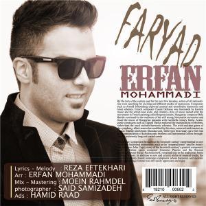 Erfan Mohammadi – Faryad