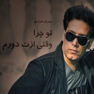 Mehran Ahrari – To Chera