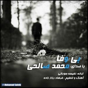 Mohamad Salehi – Bi Vafa