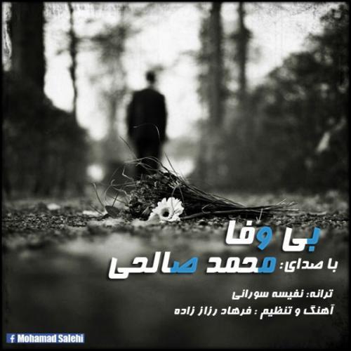 دانلود آهنگ محمد صالحی بی وفا
