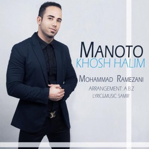 دانلود آهنگ  محمد رمضانی  منو تو خوشحالیم