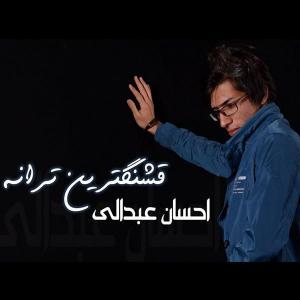 Ehsan Abdali – Ghashangtarin Taraneh