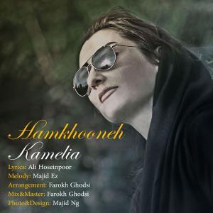Kamelia – Hamkhone