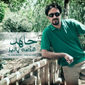 Jahed – Ghesey Paeiz