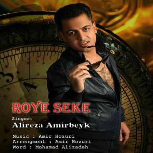 Alireza Amirbeyk – Roye Seke