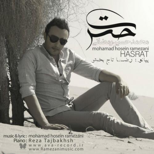 دانلود آهنگ محمد حسین رمضانی حسرت