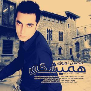 Mohsen Norouzi – Akharin Didar