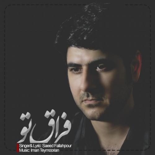 Saeed Fallahpour – Feraghe To