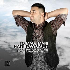 Hadi PayMard – To Male Mani
