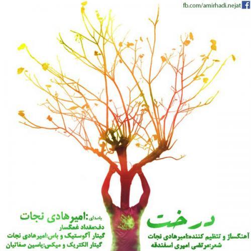 دانلود آهنگ امیر هادی نجات درخت