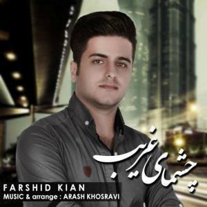 Farshid Kian – Cheshmaye Gharib