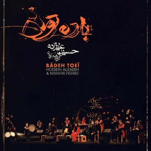 دانلود آهنگ حسین علیزاده سما