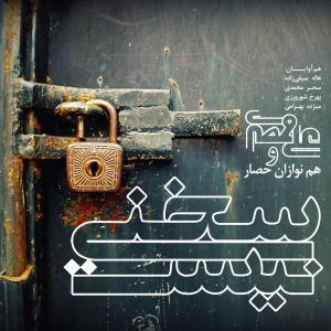 Ali Ghamsari – Tanhaeiye Ma