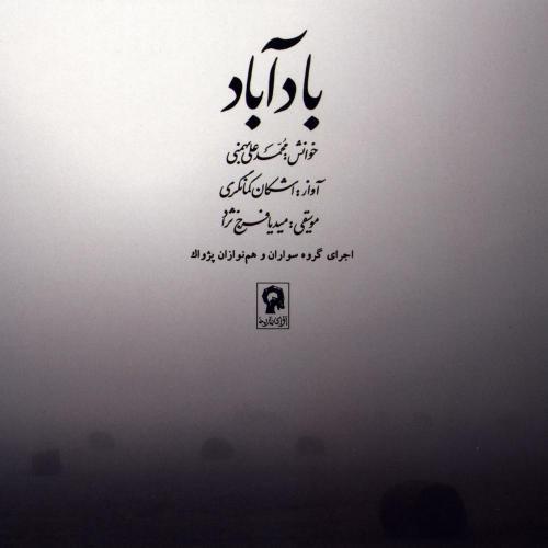 دانلود آهنگ محمد علی بهمنی باداباد